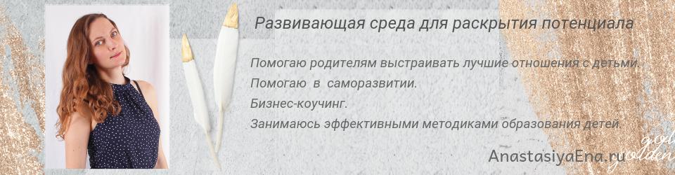 Блог Анастасии Ена